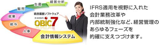 IFRS適用を視野に入れた、会計業務改革や内部統制強化など、経営管理のあらゆるフェーズを的確に支えつづけます。