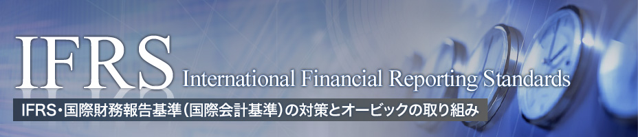 IFRS International Financial Reporting Standards IFRS・国際財務報告基準(国際会計基準)の対策とオービックの取り組み